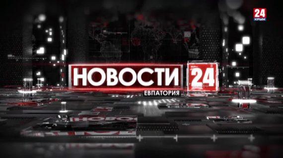 Новости Евпатории. Выпуск от 24.12.20