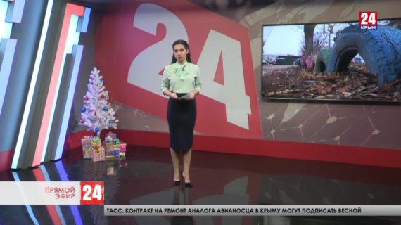 Новости Евпатории. Выпуск от 16.12.2020