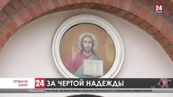 Новости восточного Крыма. Выпуск от 02.12.20