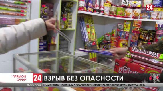 Новости Феодосии. Выпуск от 21.12.20