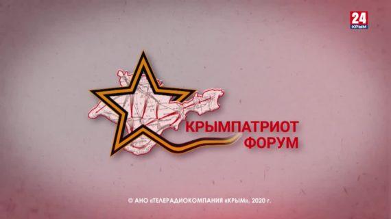 Дискуссионный клуб «Крымпатриотфорум – 2020»