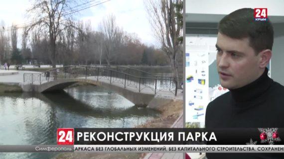 В Симферополе прошла выставка проектов  реконструкции парка имени Гагарина