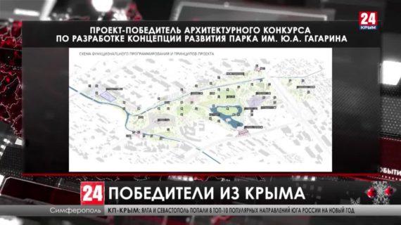 Участников  конкурса на концепцию развития парка им. Гагарина наградили в администрации Симферополя