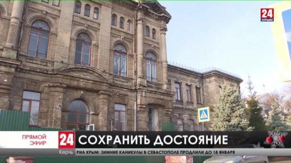 В Керчи начали реставрацию гимназии имени Короленко