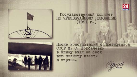 «#ЗнайНаше». Выпуск № 183. ГКЧП