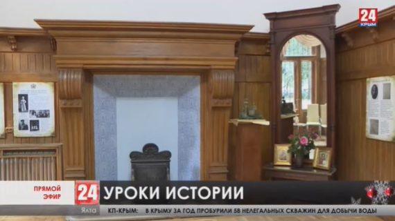 В дореволюционном особняке Ялты открыли музейный центр