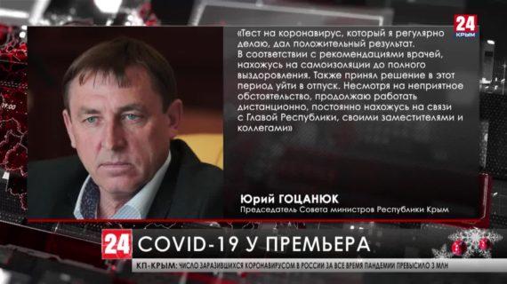 Председатель правительства Крыма Юрий Гоцанюк заразился коронавирусом