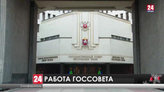 Депутаты Госсовета Крыма рассказали о планах на 2021 год