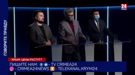 Говорите правду. Крым: цены растут? Выпуск от 17.12.20