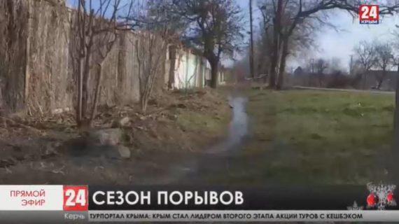 В Керчи за последние три дня случилось 10 аварий на сетях водоснабжения