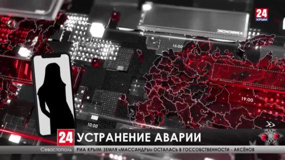 В Севастополе из-за крупной аварии на сетях отключат абонентов от газоснабжения