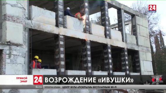 В Ялте ремонтируют детский сад «Ивушка»