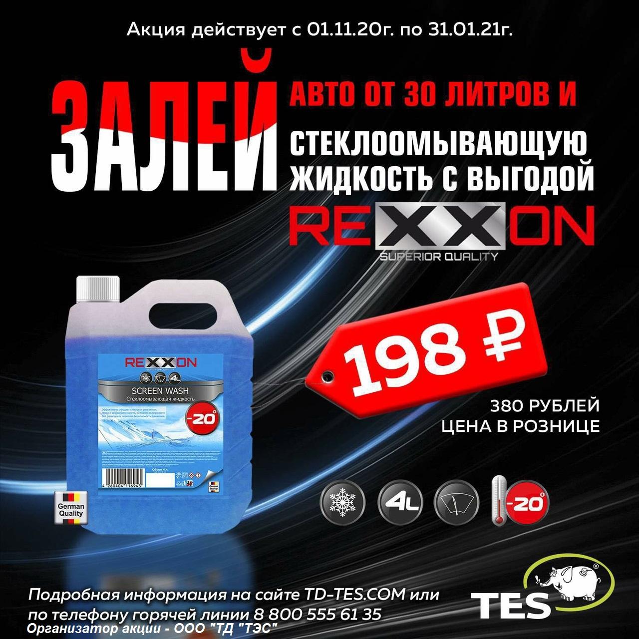 Залей«REXXON» — хорошая обзорность, это главное при зимней езде