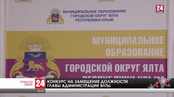 Конкурс на замещение должности главы администрации Ялты. 22.12.20