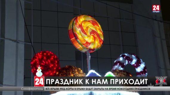 В Симферополе начали работать новогодние ярмарки