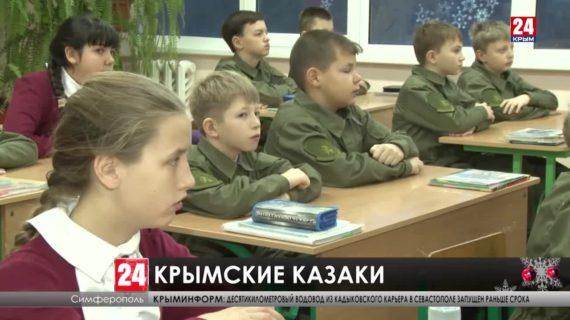 В Симферополе обсудили развитие казачьей культуры