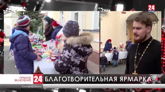 В Петро-Павловском соборе в Симферополе проходит благотворительная ярмарка