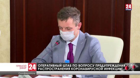 Заседание оперативного штаба по вопросу предотвращения распространения коронавируса в РК (30.12.2020)