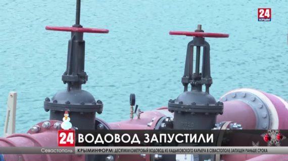 В Севастополе раньше срока запустили водовод из Кадыковского карьера