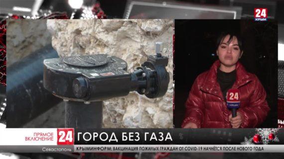Крупная авария на газопроводе произошла в Севастополе