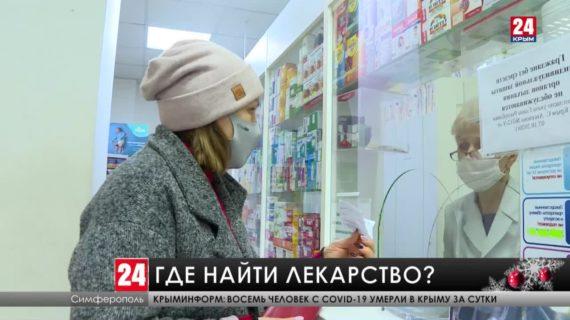 Дефицитные препараты доставят в Крым в течение недели