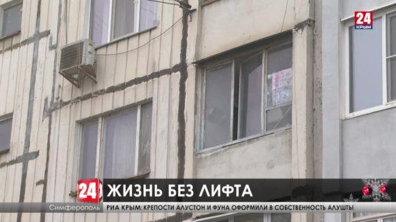 Почему не ремонтируют лифты в симферопольских многоэтажках?
