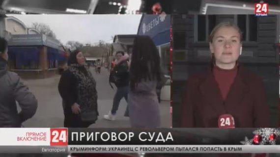 Евпаторийский суд признал виновной местную жительницу за нападение на журналистов  «Крым 24»