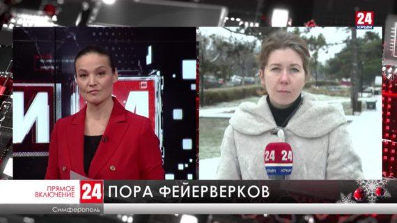 В Крыму проверяют магазины пиротехники