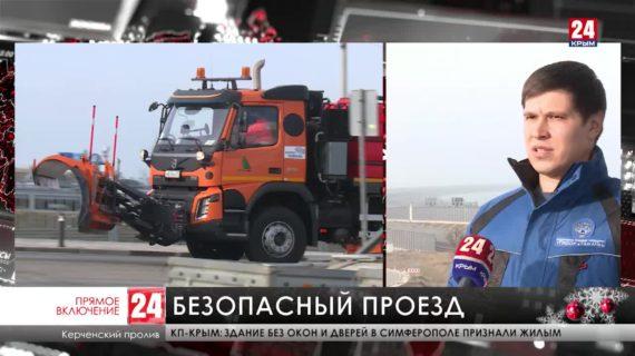 Десять метеостанций и 55 антигололедных машин следят за состоянием Крымского моста