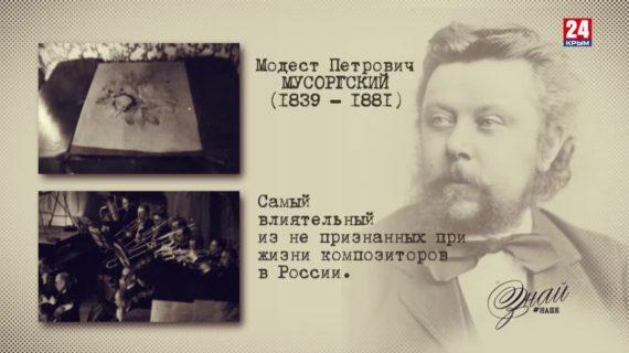 «#ЗнайНаше». Выпуск № 182. Модест Мусоргский