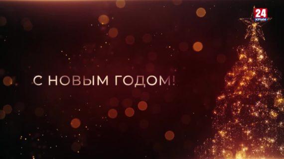 Новогоднее поздравление Главы Республики Крым Сергея Аксёнова