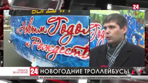 «Новогодние» троллейбусы выйдут на маршруты в Крыму