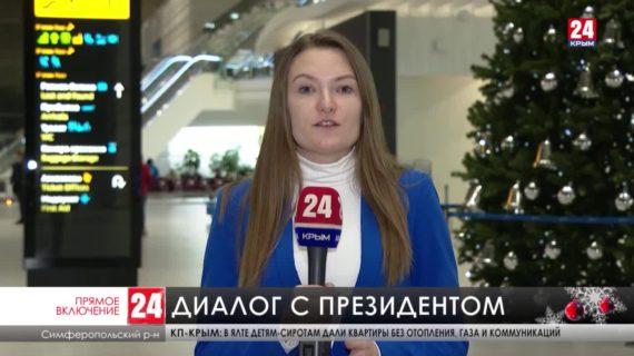 Завтра стартует большая пресс-конференция Президента России