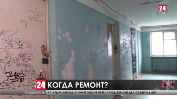 Жителям севастопольского общежития приходится бороться за текущий ремонт дома