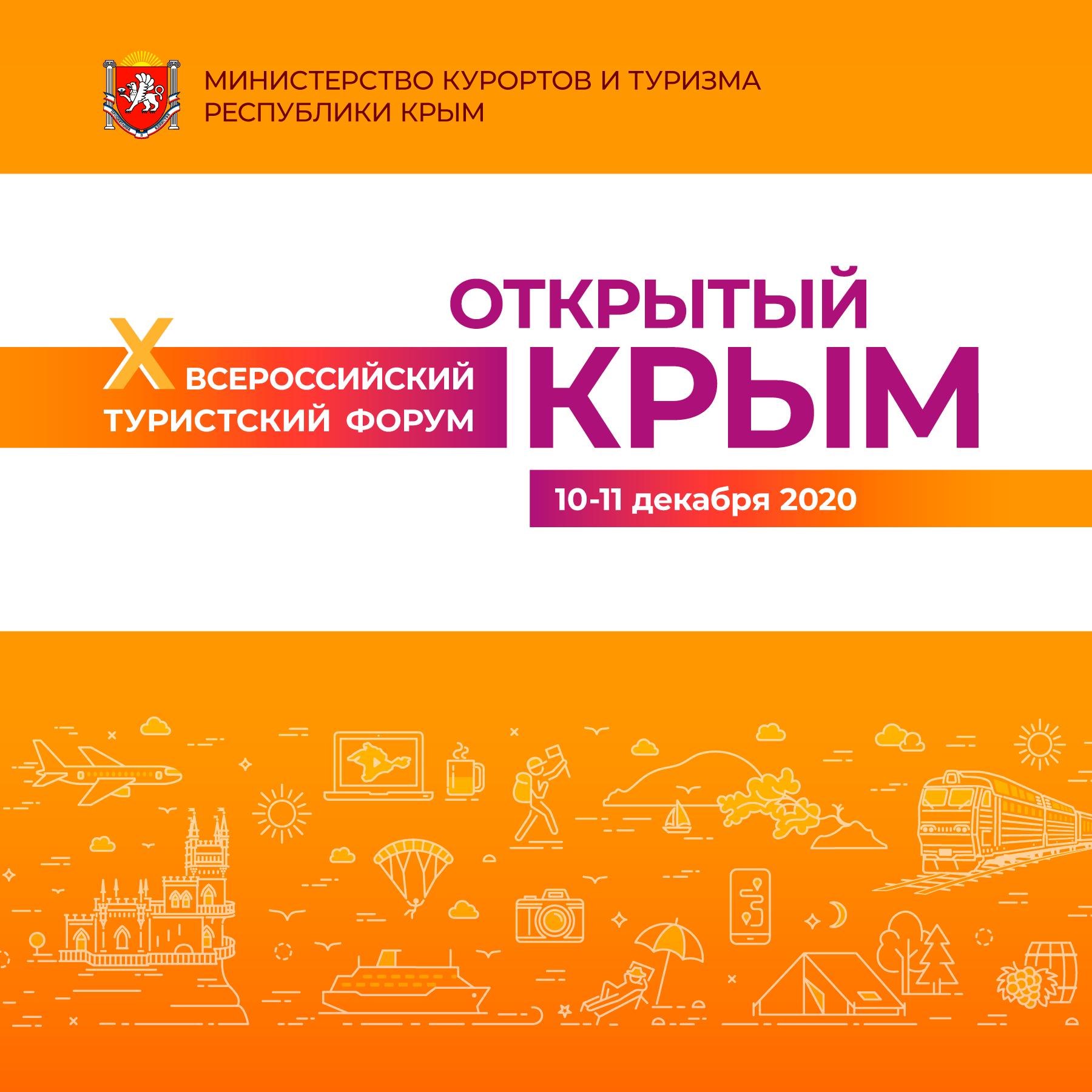 От Владивостока до Калининграда: более 30 регионов России примут участие в X Всероссийском форуме «Открытый Крым»