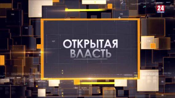 Открытая Власть. Василий Грабован. Выпуск от 16.12.20
