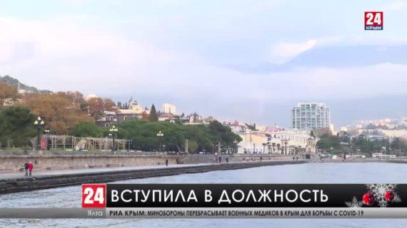Янина Павленко официально стала главой администрации Ялты