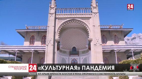 Виртуальные туры, онлайн-экскурсии и спектакли без зрителей. Как крымская культура пережила пандемию?