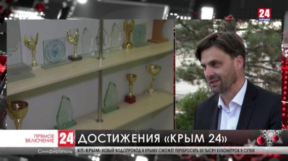 О главных достижениях телеканала «Крым 24» рассказывают его руководители