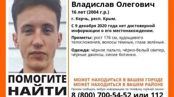 В Крыму пропал 16-летний подросток
