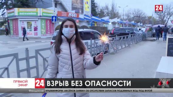 Феодосийские спасатели проверяют магазины с пиротехникой. Как на Новый год не пострадать от некачественных фейерверков и петард?