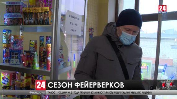 Сотрудники МЧС вышли в рейды по магазинам пиротехники