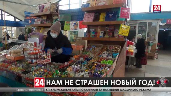 Праздник к нам приходит. С размахом или без? Как крымчане готовы встретить главный праздник в условиях экономии