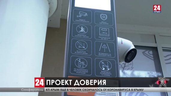 Крымские бизнесмены получили поддержку правительства России