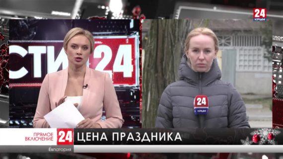 В Крыму средняя стоимость новогоднего стола выросла на 5 %