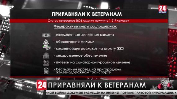 Статус ветеранов войны смогут получить 1 217 севастопольцев