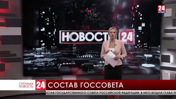 Владимир Путин утвердил состав Государственного Совета Российской Федерации