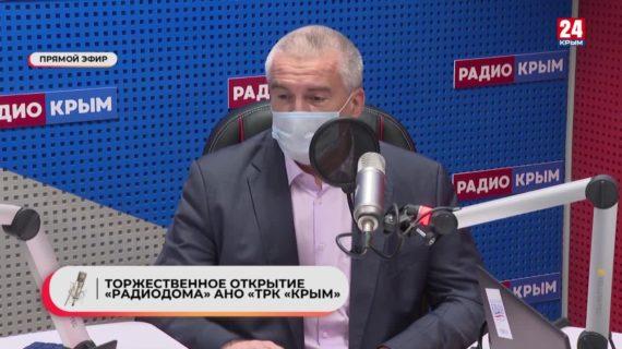 Открытие Дома радио на АНО «ТРК «Крым»