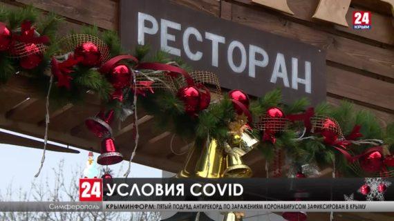 В Крыму будут наказывать предпринимателей за организацию массовых мероприятий на новогодние праздники