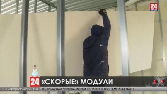 16 модульных пунктов скорой медицинской помощи появятся в Крыму до этого конца год